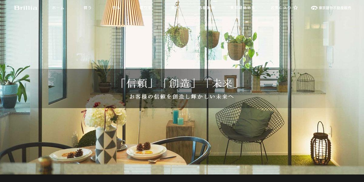 東京建物の住みかえサイト